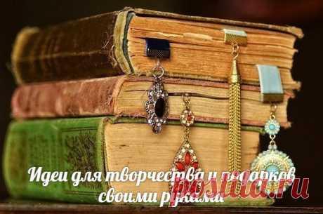 Красивая закладка для книг