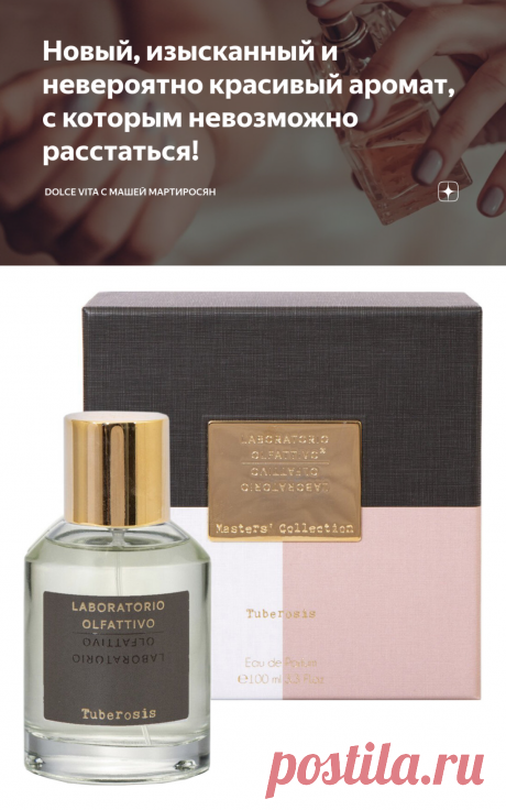 Новый, изысканный и невероятно красивый аромат, с которым невозможно расстаться!   DOLCE VITA с МАШЕЙ МАРТИРОСЯН   Яндекс Дзен