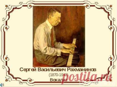 Божественная музыка. Вокализ С.В.Рахманинова