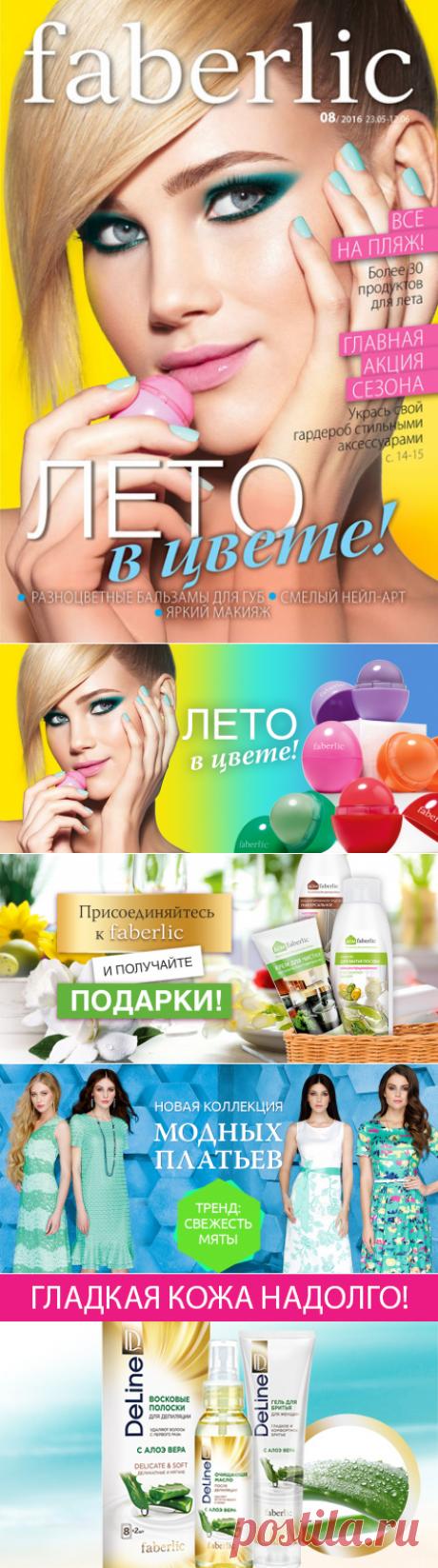 Интернет-магазин Faberlic