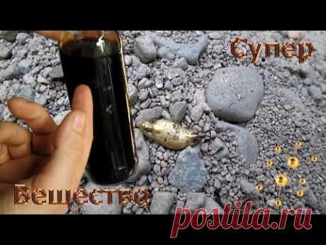 Синтез золота - супер вещество - YouTube