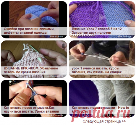 Technology of knitting. School of knitting. Woolen stories. Video lessons. Discussion on Blogs on Work