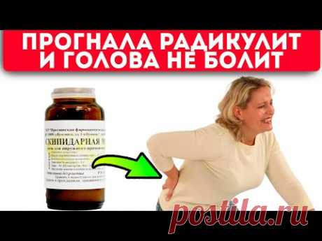 Должен знать каждый! Копеечное средство от боли в спине, суставов, головной боли… Скипидарная мазь