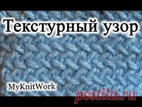 Вязание спицами. Текстурный узор. Little Herringbone Stitch. - YouTube