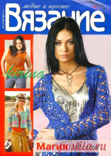 Вязание модно и просто - №12 - - Вязание модно и просто - Журналы по рукоделию - Страна рукоделия