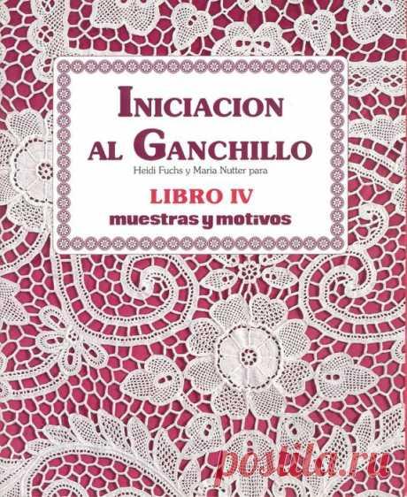 Muestras y Motivos Iniciacion al ganchillo №4брюгское кружево и узоры крючком с пошаговым фото.