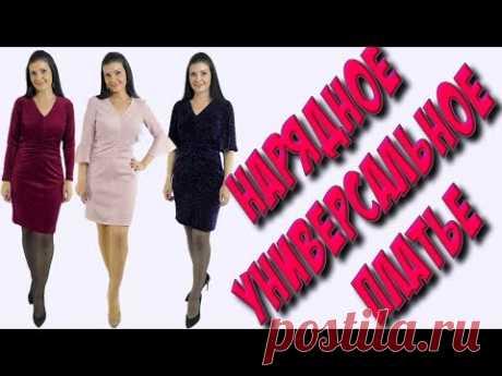 (7) Сшить платье на Новый год! Блестящее платье с защипами спереди МК - YouTube