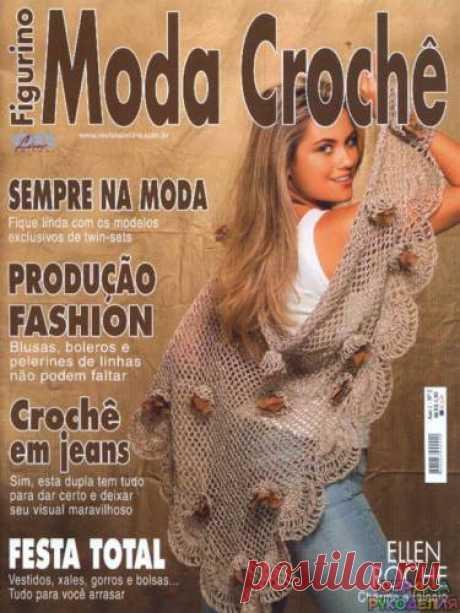 Moda Croche № 2 - Китайские, японские - Журналы по рукоделию - Страна рукоделия