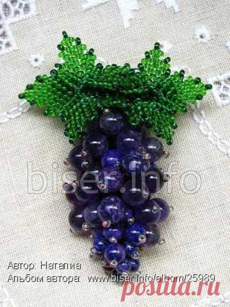 Брошь виноградная гроздь / Путь моды