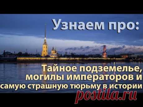 Санкт-Петербург:  Петропавловская крепость, жесть в тюрьме, подземелья Петербурга.