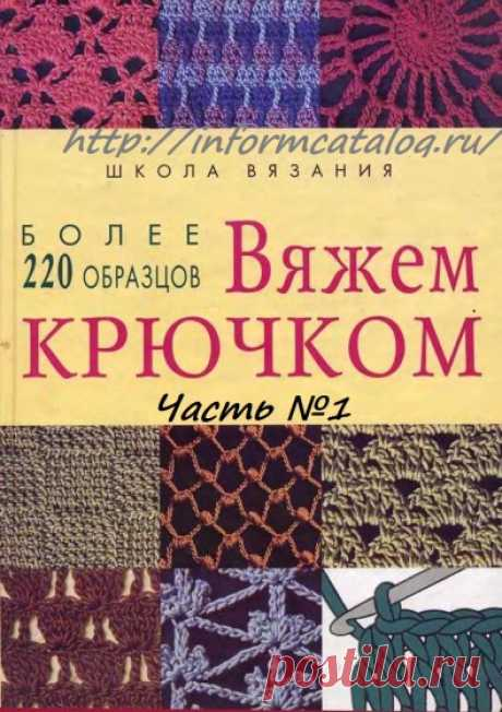 Книга «Вяжем Крючком» Более 220 Образцов Часть №1 | Ниточка