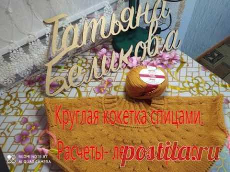 Круглая кокетка   ///Расчеты- ЛЕГКО И ПРОСТО.///