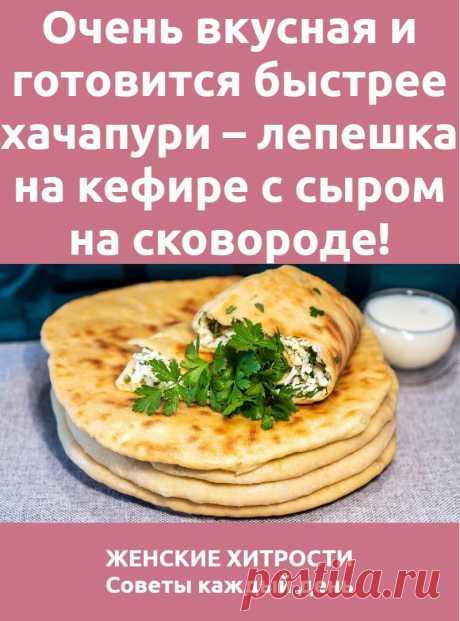 Очень вкусная и готовится быстрее хачапури – лепешка на кефире с сыром на сковороде!