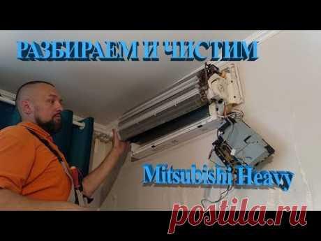 Разбираем и чистим Mitsubishi Heavy