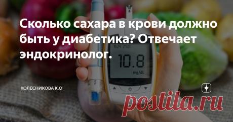 Сколько сахара в крови должно быть у диабетика? Отвечает эндокринолог.