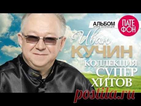 Иван КУЧИН - Лучшие песни (Full album) 2016