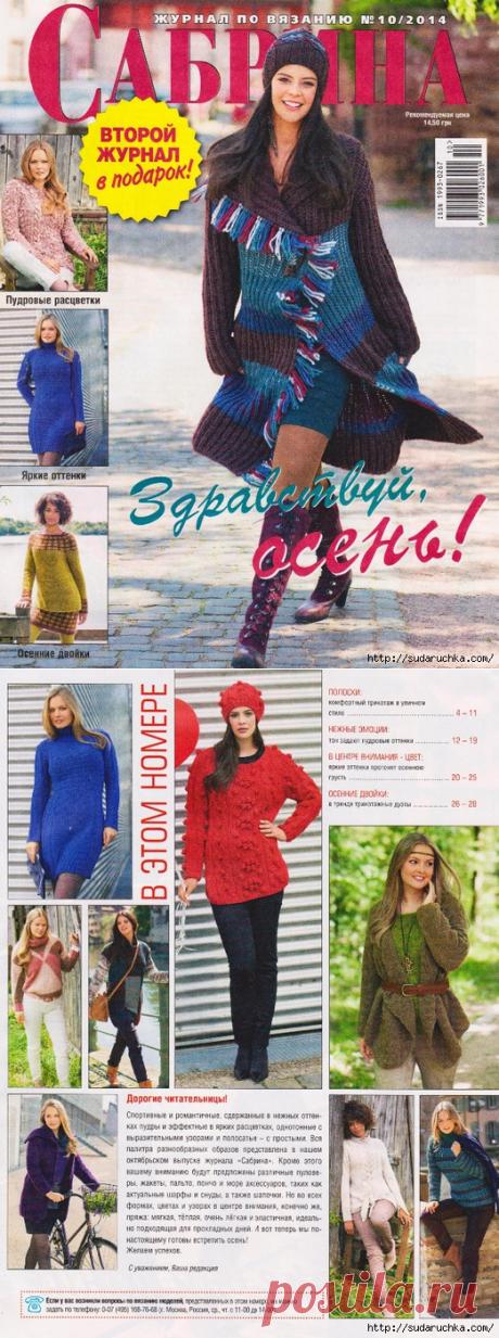 """""""Сабрина №10\2014"""". Журнал по вязанию."""