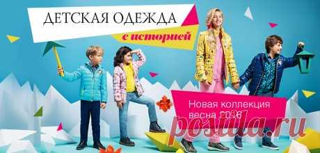 Замечательная качественная детская одежда по доступным ценам.  Самая большая размерная линейка на детей от 4 до 14 лет.