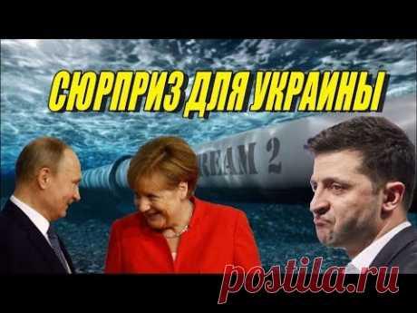 Что Европа и Россия скрывают от Укpaины ?