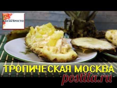 Салат «Тропическая Москва». Отличный новогодний рецепт!