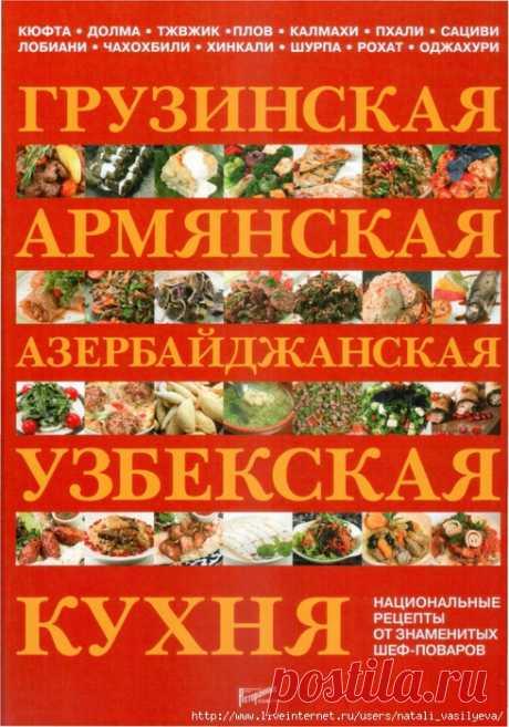 Альбом «Грузинская, армянская, азербайджанская, узбекская кухня»