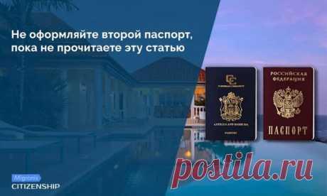 Второе гражданство в странах ЕС или Карибского бассейна можно оформить абсолютно легально — став участником официальных паспортных программ, утвержденных на законодательном уровне.