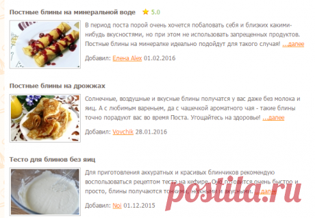Блины без яиц - рецепты с фото на Повар.ру