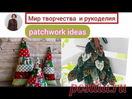 Идеи лоскутных ёлок своими руками, на новогодние и рождественские праздники. Пэчворк.[Не мои работы]