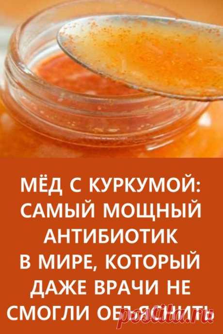 Мед С Куркумой: Самый Мощный Антибиотик В Мире, Который Даже Доктора Не Смогли Объяснить. Сильная смесь! #здоровье #народнаямедицина #антибиотики #медскуркумой #мед