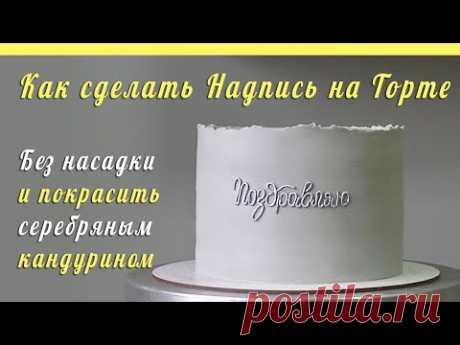 Надпись на торте без насадки/Как покрасить серебряным кандурином