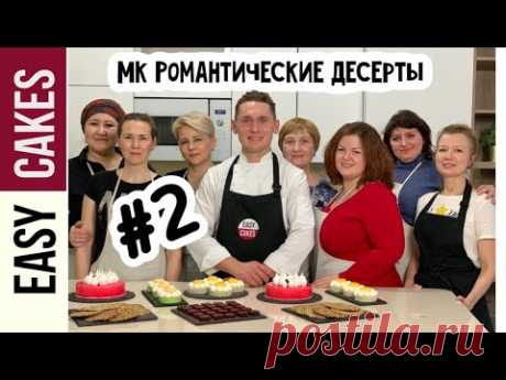 ПРЯМОЕ ВКЛЮЧЕНИЕ #2: МК Романтические десерты.