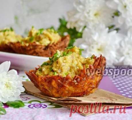 Картофельные корзиночки с форшмаком.Отличный рецепт который приятно удивит ваших родных и гостей!!!