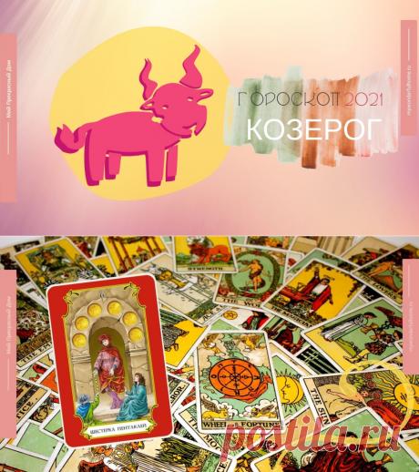 Таро гороскоп на 2021 год для Козерога (12 Домов Гороскопа) | Мой Прекрасный Дом