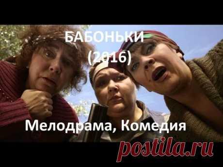 Фильм | Бабоньки | Комедия, Мелодрама | 2016