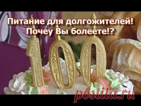 (11) Почему Вы болеете при правильном питании!? Питание для долгожителей! - YouTube