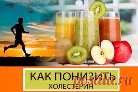 Продукты для для снижения холестерина