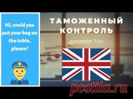 Английский в аэропорту / Диалог с таможенником