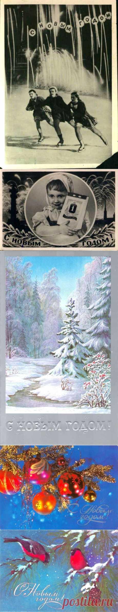Новогодние открытки / Назад в СССР
