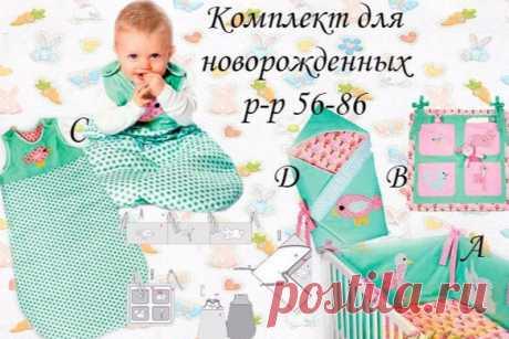 Выкройка комплекта для новорожденных р 56-86