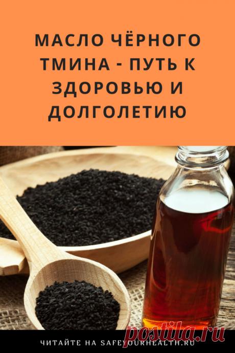 Масло черного тмина не только укрепит ваш иммунитет, но поможет излечиться от многих болезней. Это одно из эффективнейших природных лекарств.