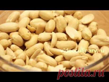 Как очистить арахис от оболочки - Рецепт Бабушки Эммы