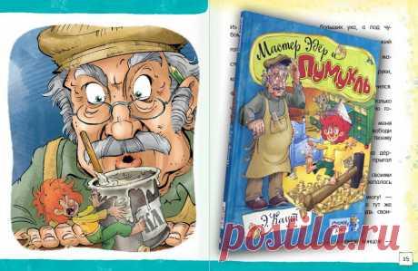 Лучшие книжные новинки для детей в начале осени... | КОРЕШКИ да ЛИСТИКИ  | Яндекс Дзен