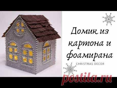 Рождественский домик из картона и фоамирана / DIY Christmas decor - YouTube  Сегодня в мастер-классе покажу как сделать рождественский домик из картона и фоамирана. Домик получился симпатичным он может стать отличным новогодним декором для дома.