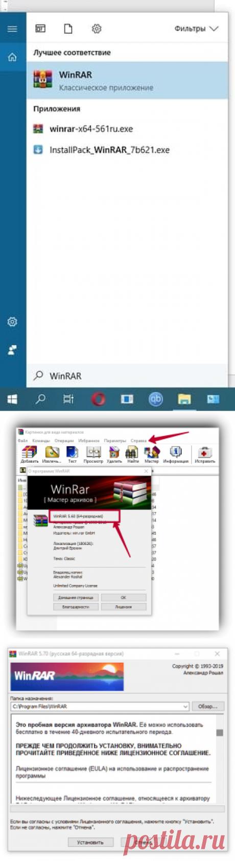 Почему надо срочно обновить WinRAR
