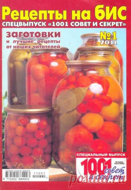 рецепты на бис 1-2011