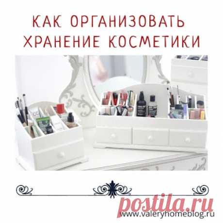 Домашний блог Валерии Питерской: Организация хранения косметики. Заглянем в косметичку?
