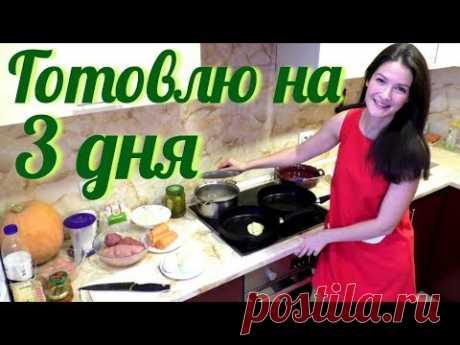 Готовлю на 3 дня. Простые рецепты на каждый день. Как накормить семью.