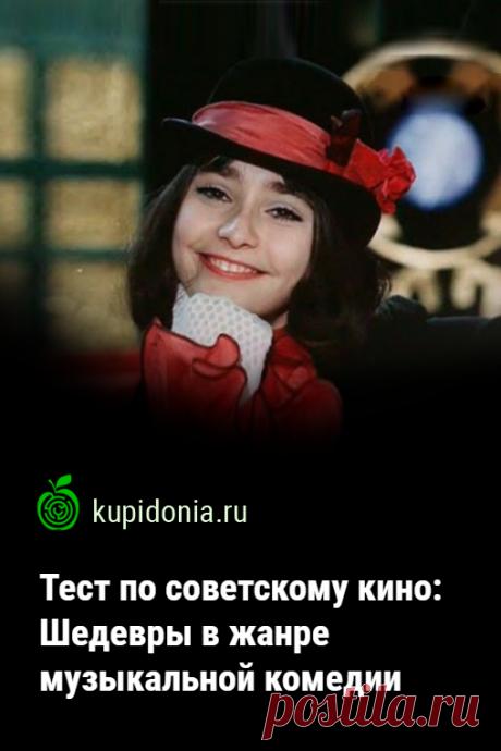Тест по советскому кино: Шедевры в жанре музыкальной комедии. Тест по советским фильмам, снятым в жанре музыкальной комедии.