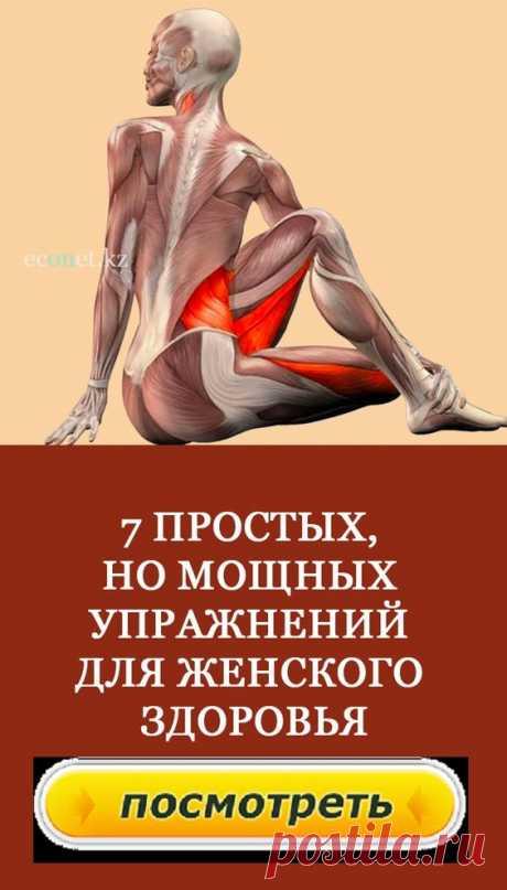 Упражнения для здоровья женщин