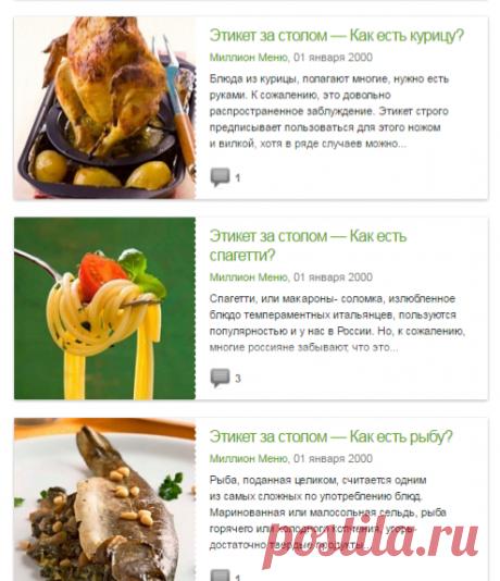 Этикет за столом / Блоги Миллион Меню